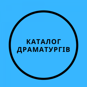 Каталог драматургів