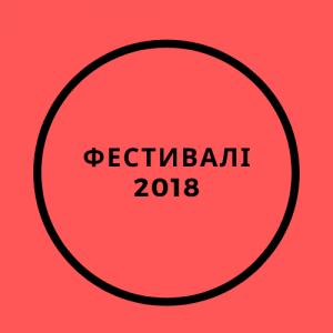 Фестивалі 2018