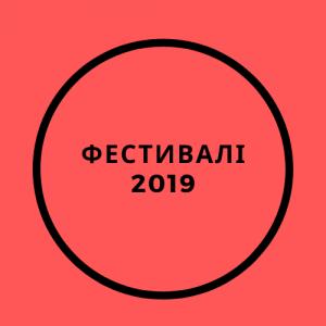 Фестивалі 2019