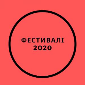 Фестивалі 2020