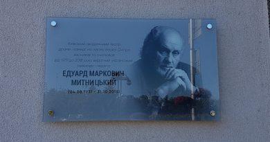 Меморіал Едуарду Митницькому