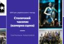 2019 рік українського театру. Столичний часопис (камерна сцена)