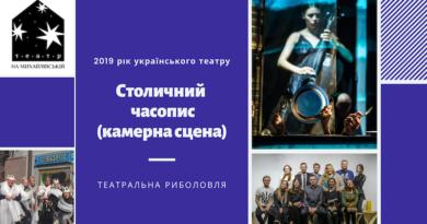 2019 рік українського театру. Столичний часопис (камерна сцена – 1)