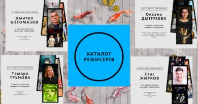 Дюжина українських режисерів з улову «Театральної риболовлі»
