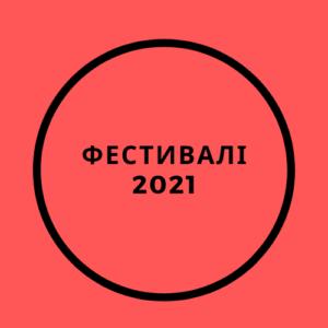 Фестивалі 2021