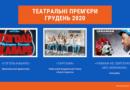 Українські театральні прем'єри (грудень 2020)