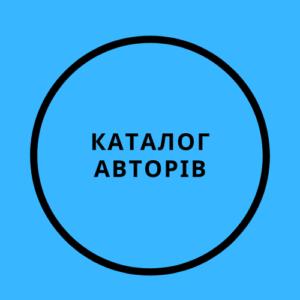 Каталог авторів