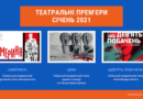 Українські театральні прем'єри (січень 2021)