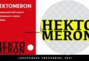 Hektomeron – міжнародний серіал у 100 днів