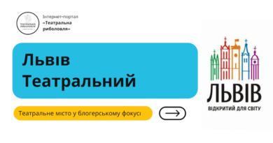 Театральні міста України. Львів 2020