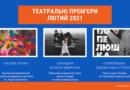 Українські театральні прем'єри (лютий 2021)