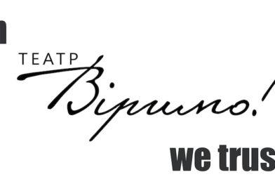 In «Віримо!» we trust!