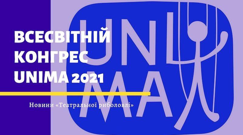 Всесвітній конгрес UNIMA 2021