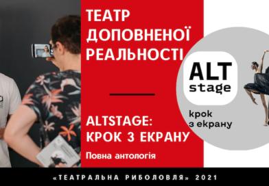 Театральна диджиталізація 2021. «ALTstage. Крок з екрану»