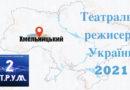 Театральні режисери: сегментація за віком та II Всеукраїнська лабораторія «С.Т.Р.У.М.»
