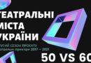 Перший полтинник другого сезону проєкту «Театральні міста України»